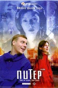 Пітер ФМ (2006)