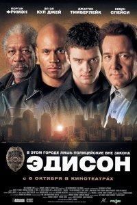 Едісон (2005)