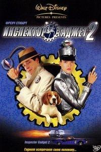 Інспектор Гаджет 2 (2003)