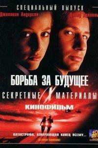 Секретні матеріали: Боротьба за майбутнє (1998)