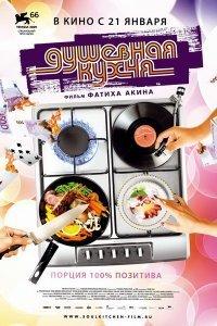 Душевна кухня (2009)