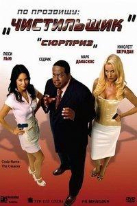 На прізвисько Чистильник (2007)