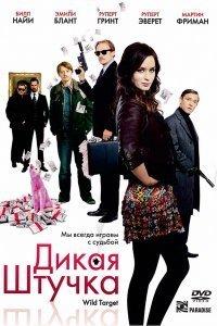Дикая штучка (2010)