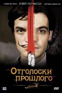 Відлуння минулого (2008)