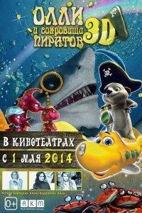 Оллі і скарби піратів (2014)