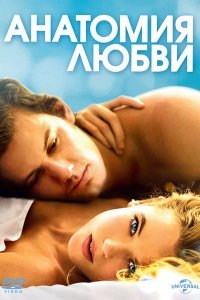 Анатомія кохання (2014)