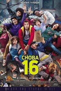 Знову 16 (2014)