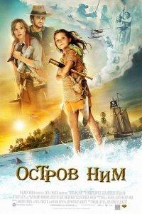 Острів Ним (2008)