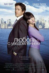 Любов з повідомленням (2002)