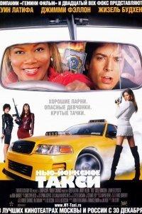 Нью-Йоркське таксі (2004)