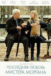 Остання любов містера Моргана (2013)