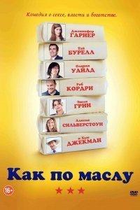 Як по маслу (2011)