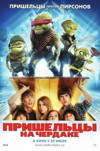 Прибульці на горищі (2009)