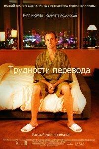 Труднощі перекладу (2003)