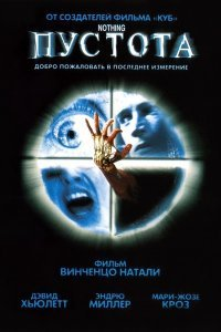 Порожнеча (2003)