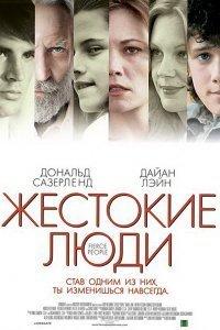 Жорстокі люди (2005)