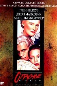 Небезпечні зв'язки (1988)