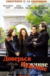 Довірся чоловікові (2005)