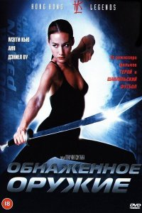 Оголена зброя (2002)