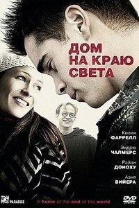 Будинок на краю світу (2004)