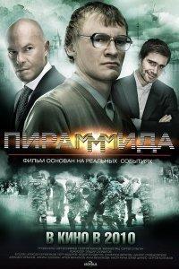 Піраммміда (2011)