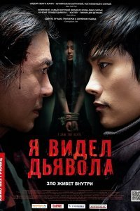 Я бачив Диявола (2010)