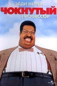 Чокнутий професор (1996)