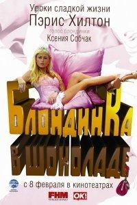 Блондинка в шоколаді (2006)