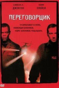 Посередник (1998)
