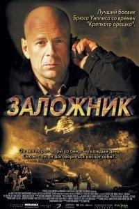 Заручник (2005)