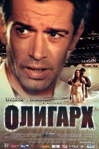 Олігарх (2002)