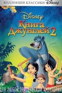 Книга джунглів 2 (2003)