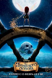 Феї: Таємниця піратського острова (2014)