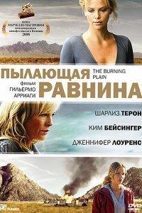 Палаюча рівнина (2008)