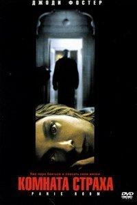 Кімната страху (2002)