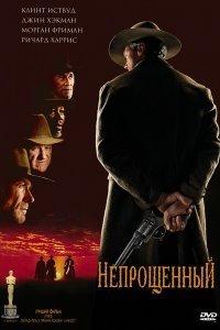 Непрощений (1992)