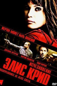 Зникнення Еліс Крід (2009)