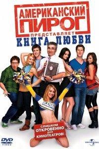 Американський пиріг 7: Книга кохання (2009)