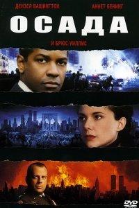 Облога (1998)