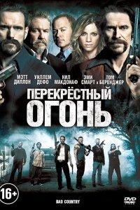 Перехресний вогонь (2014)