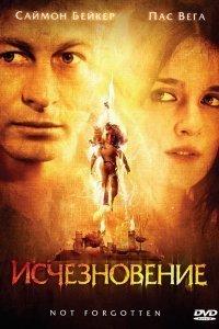 Зникнення (2009)