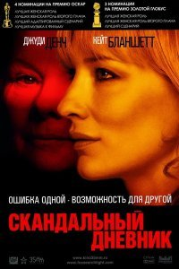Скандальний щоденник (2006)