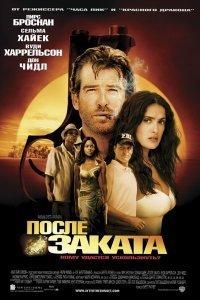 Після заходу сонця (2004)
