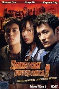 Подвійна рокіровка 2 (2003)