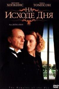 На кінець дня (1993)