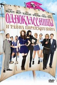 Однокласниці 2: Таємниця піратського золота (2009)