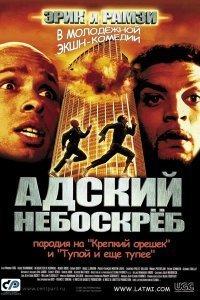 Пекельний хмарочос (2001)