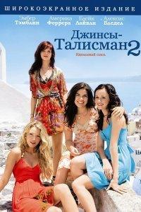 Джинси – талісман 2 (2008)