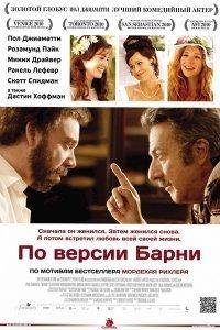За версією Барні (2010)