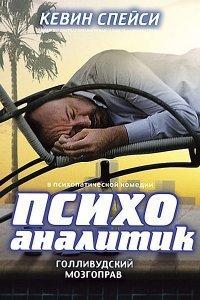 Психоаналітик (2009)